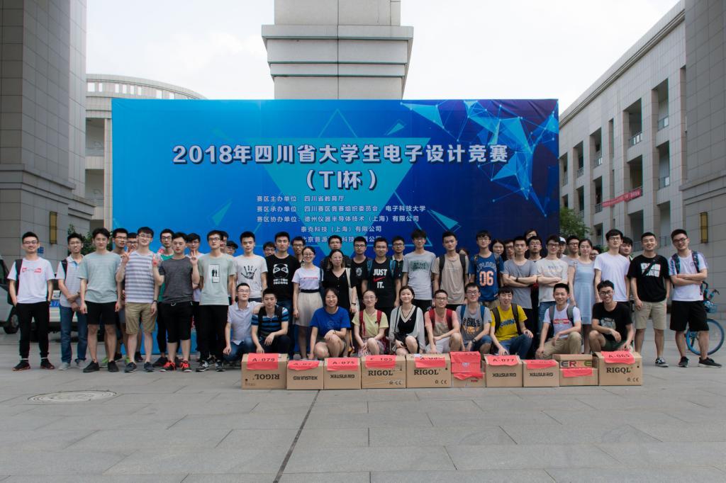 2018年四川省大学生电子设计竞赛